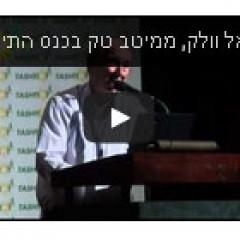 ישראל וולק מרצה בכנס התיעלות מוסדית